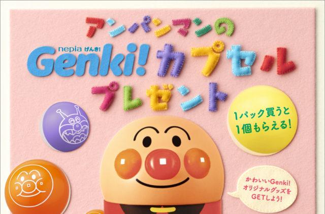 Genkiのキャンペーン
