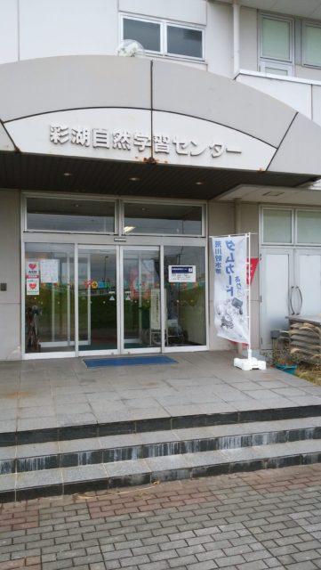 彩湖自然学習センター入り口