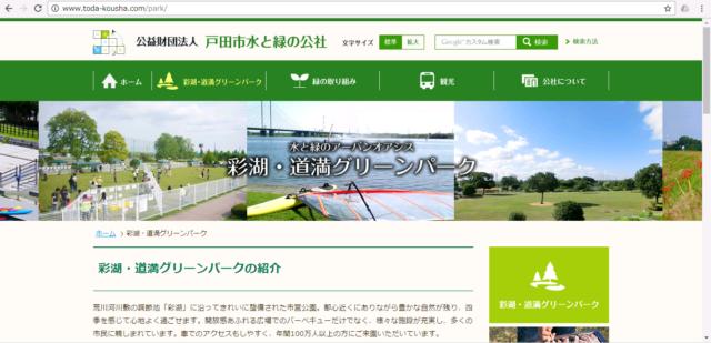 彩湖道満グリーンパークの公式HP