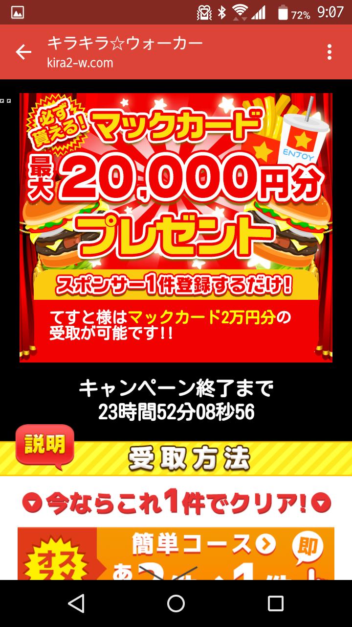 マック20,00円分プレゼント